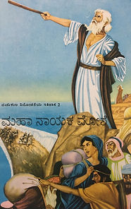 Moses_catechetical_supriya.JPG