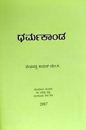Dharmakanda_devatatta_kamath.jpg