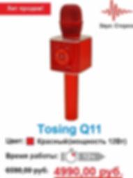 Tosing Q11 красный.jpg