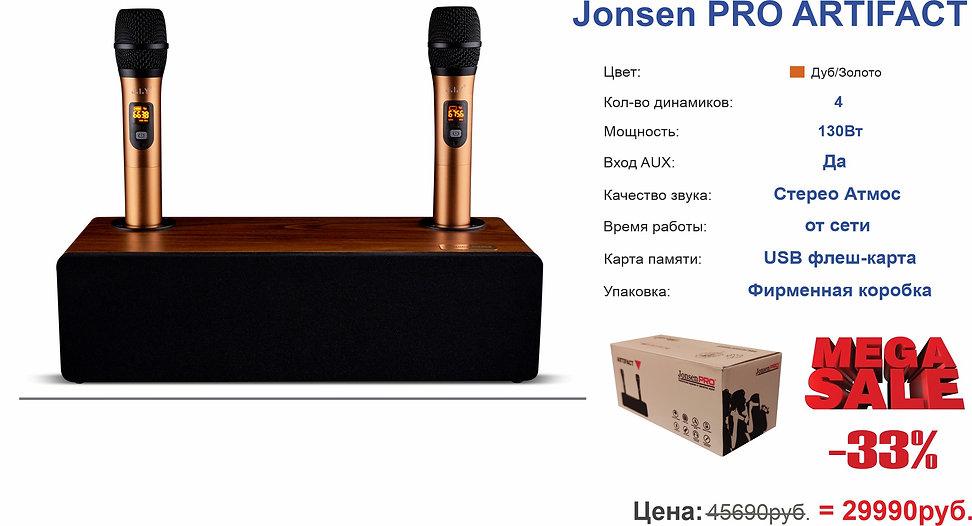 Колонка с микрофонами для караоке Jonsen