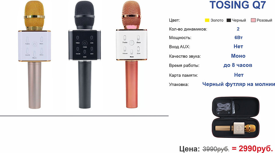 Микрофон Tosing Q7.jpg