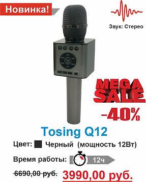 Tosing Q12 черный распродажа.jpg