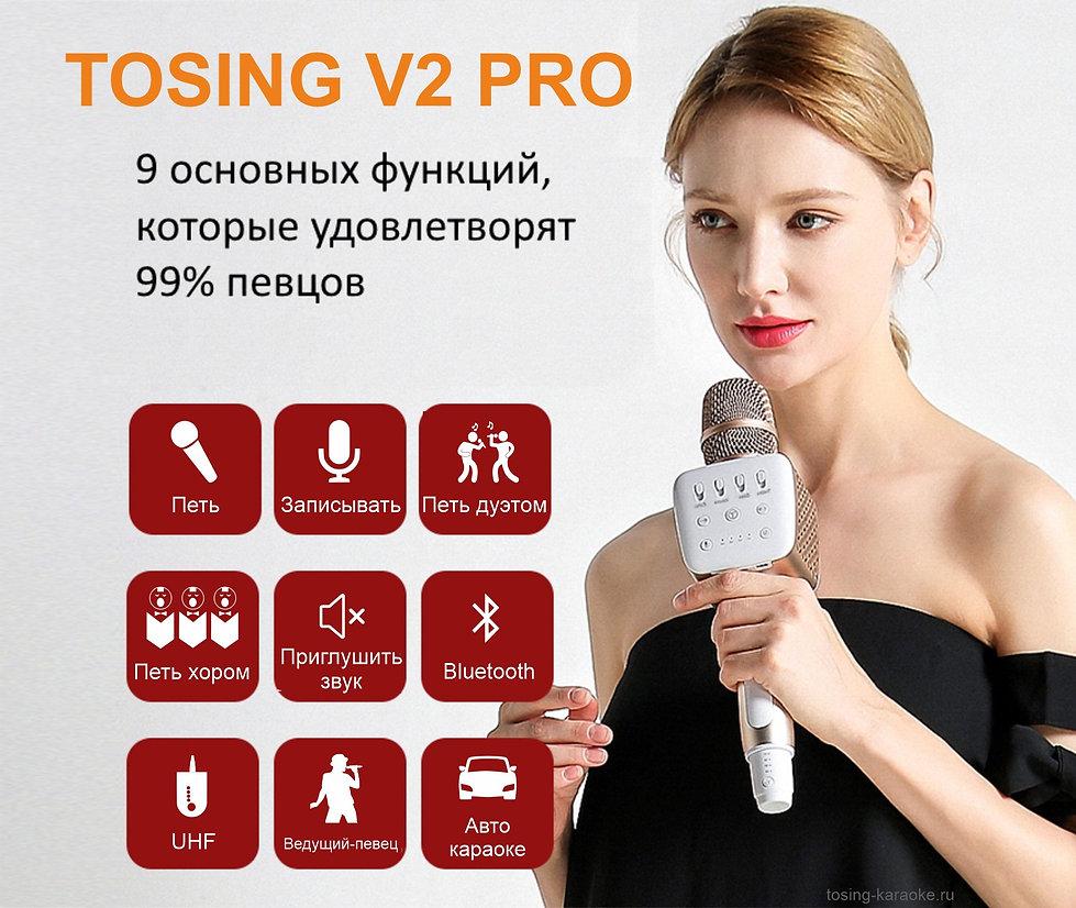 Полезные функции модели Tosing v2 pro.jp