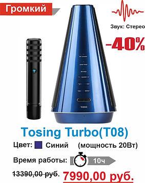 Turbo синий распродажа.jpg