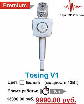 Tosing V1 белый.jpg
