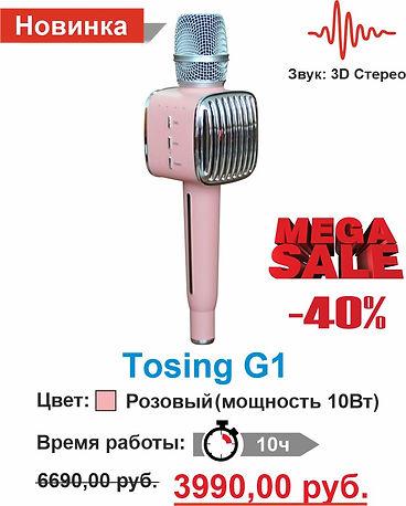 Tosing G1 розовый купить.jpg