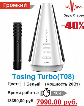 Tosing Turbo белый распродажа.jpg