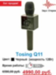 Tosing Q11 черный.jpg