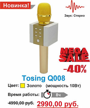 Tosing Q008 золотой распродажа.jpg
