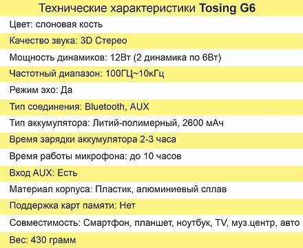 Основные технические характеристики Tosi