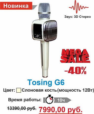 Tosing G6 купить.jpg