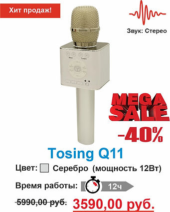 Tosing Q11 серебро распродажа.jpg