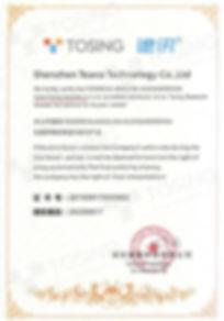 Сертификат Tosing