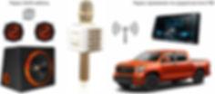 безпроводное соединение Tosing 016 с авт