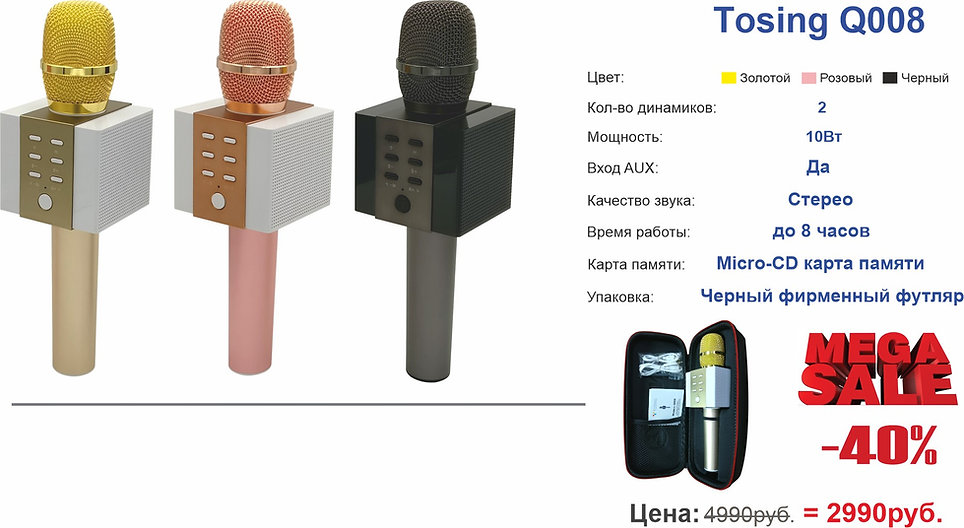 Tosing Q008 распродажа.jpg