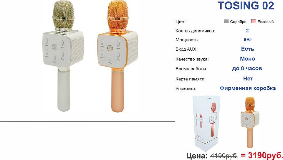 микрофон с колонкой для караоке Tosing 0
