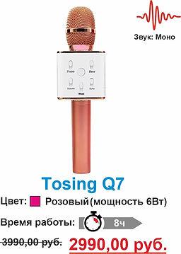 Tosing Q7 розовый.jpg