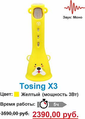 Tosing X3 желтый детский микрофон.jpg
