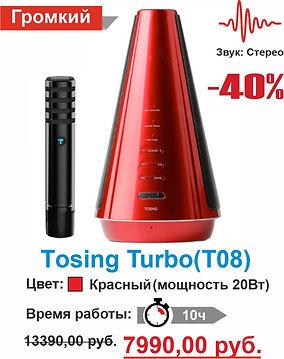 Tosing Turbo красный распродажа.jpg