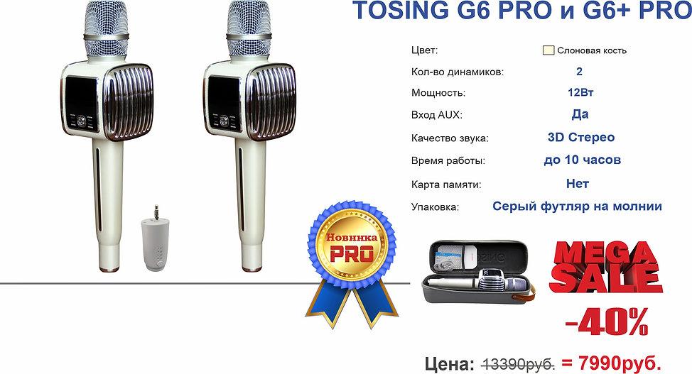 Tosing G6 PRO и G+ PRO купить со скидкой караоке микрофон.jpg