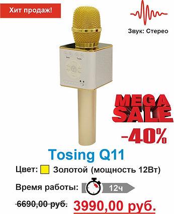 Tosing Q11 золотой распродажа.jpg