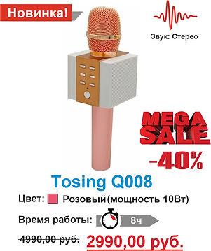 Tosing Q008 розовый распродажа.jpg
