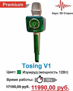 Tosing V1 изумруд.jpg