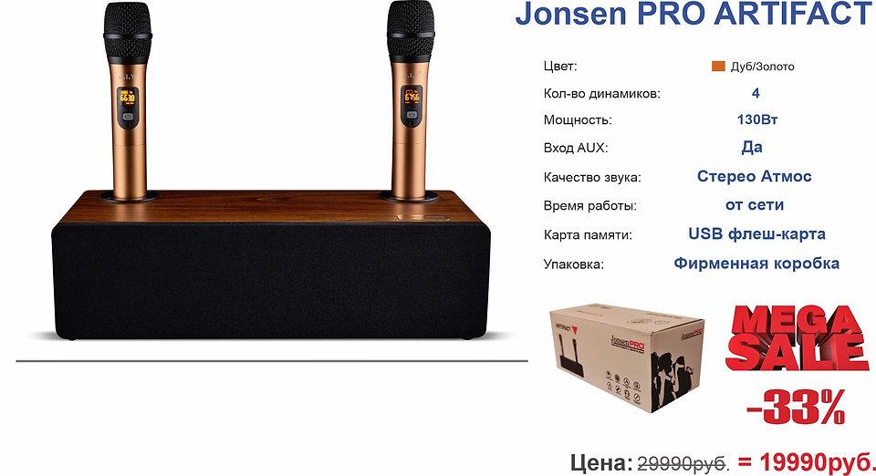 Колонка с микрофонами для караоке.jpg