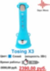Tosing X3 синий детский микрофон.jpg