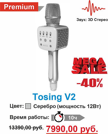 Tosing V2 серебро.jpg