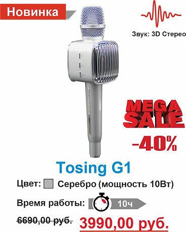Tosing G1 серебро купить.jpg
