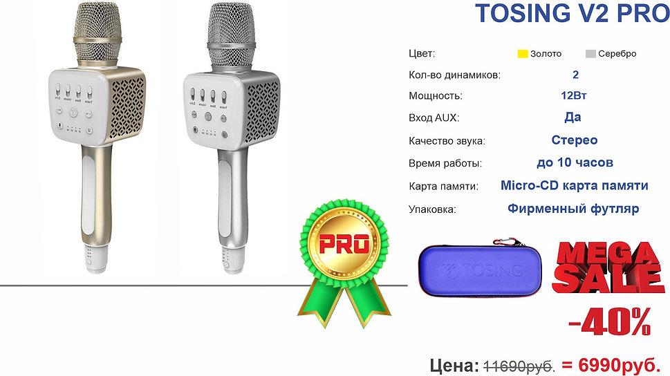 Tosing V2 распродажа.jpg