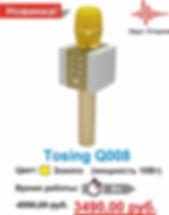 Tosing Q008 золотой.jpg