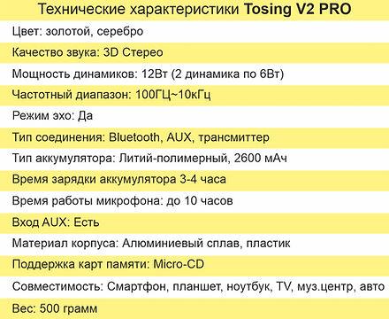 Тosing V2 технические характеристики.jpg