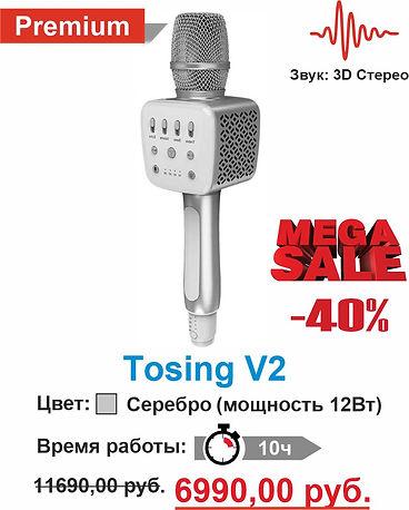 Tosing V2 серебро распродажа.jpg