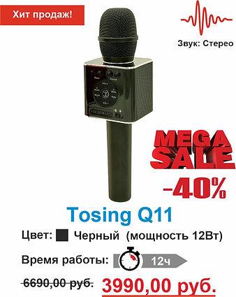 Tosing Q11 Черный распродажа.jpg