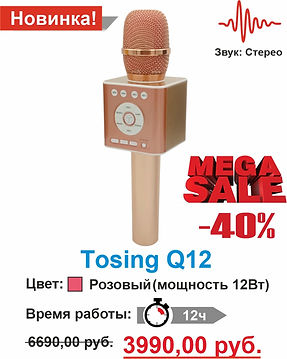Tosing Q12 розовый распродажа.jpg