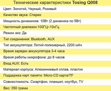 технические характеристики Tosing Q008.j