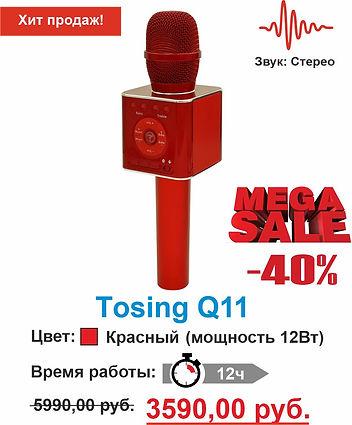 Tosing Q11 красный распродажа.jpg