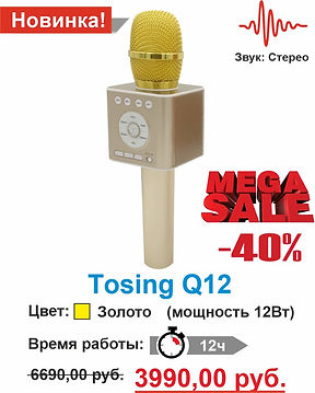 Tosing Q12 золотой распродажа.jpg