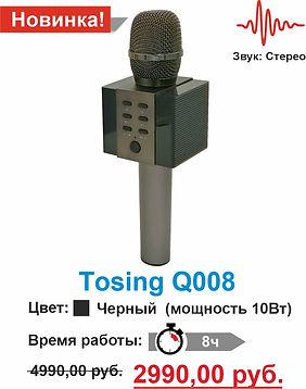 Tosing Q008 черный распродажа.jpg
