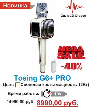 Tosing G6+ PRO караое микрофон.jpg