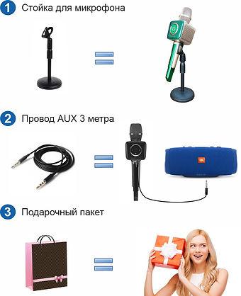 подарки при покупке Tosing V1.jpg