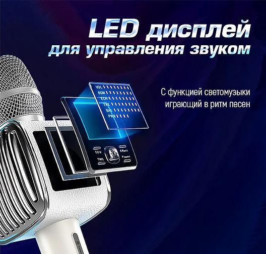Караоке микрофон с LED дисплеем.jpg