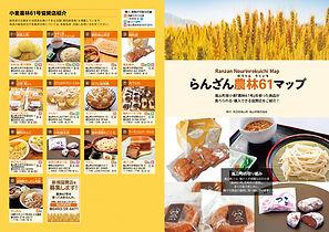 らんざん農林61マップ.jpg