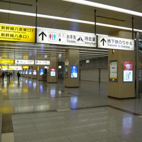 京都駅 新幹線のりば 導光板サイン