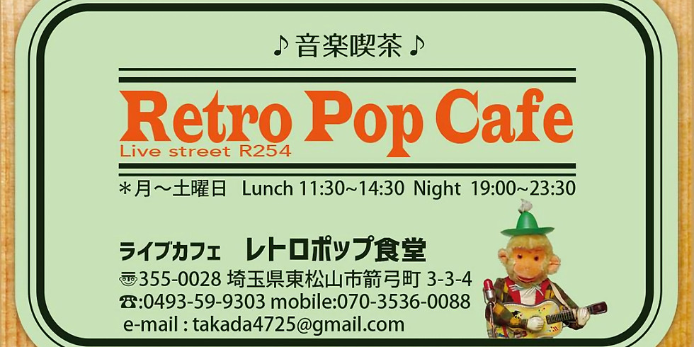 【東松山】レトロポップ食堂