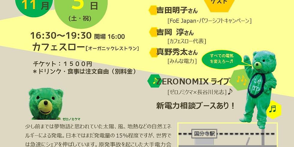 【ZERONOMIX】自然エネルギーでいこう!@国分寺カフェスロー