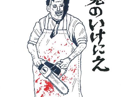 ステイホーム記⑦〜「怖い」映画