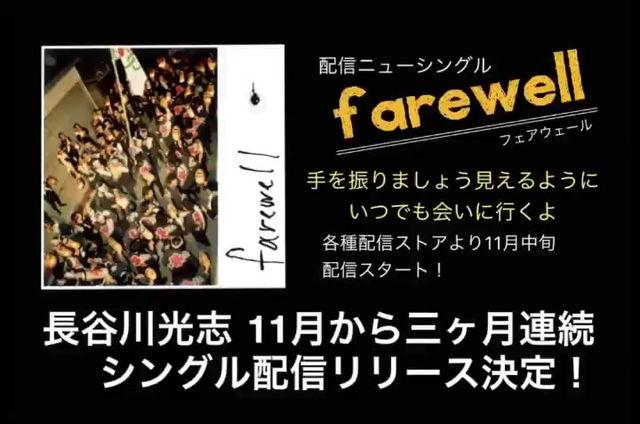 【告知】11月14日より配信スタート!